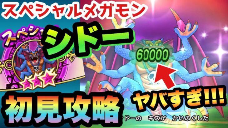 【ドラクエウォーク】スペシャルメガモンスター破壊神シドーの回復がヤバ過ぎた…【ドラゴンクエストウォーク】