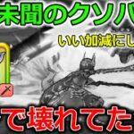 【ドラクエウォーク】最新武器に前代未聞のクソバグ発覚wwwwwww