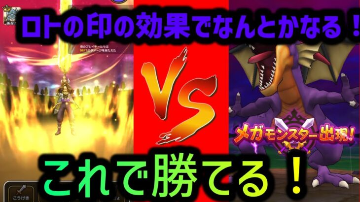 【ドラクエウォーク】竜王討伐!ロトの印の効果ぱねえ!