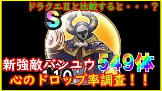 【ドラクエウォーク】#16 新強敵バンユウ!心のドロップ率調査!