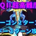 【ドラクエウォーク232】DQⅡ超高難度を高速攻略したいおっさんTIME10分20秒