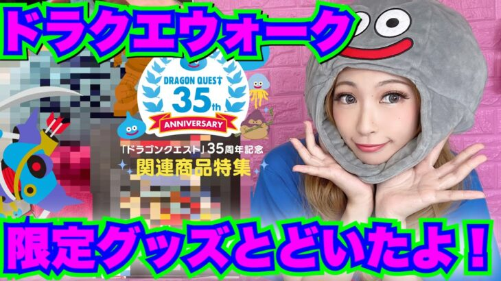 【ドラクエウォーク】ドラクエ35周年限定グッズ!無課金ギャル勇者がいく!