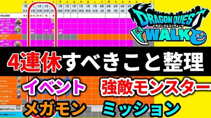 【#ドラクエウォーク】この4連休でやっておくべきこと!! 新イベントの整理 強敵モンスター メガモン ミッション