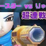 4スパスタ vs りゅうおう 超連戦組手 最終戦 【ドラクエウォーク】