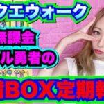 【ドラクエウォーク】無課金の装備BOX定期報告!無課金ギャル勇者がいく!