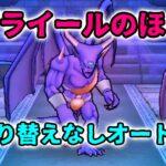 【DQW】SP配布のみ!滅多に・あまり・メガモンのこころ未使用で挑む!