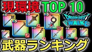 【ドラクエウォーク】現環境TOP10武器ランキング!1位は評価急上昇中のあの武器!スマートバナナ