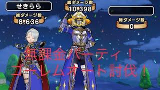 【ドラクエウォーク】凡人無課金パーティの戦い!【メガモンスターゴーレム】