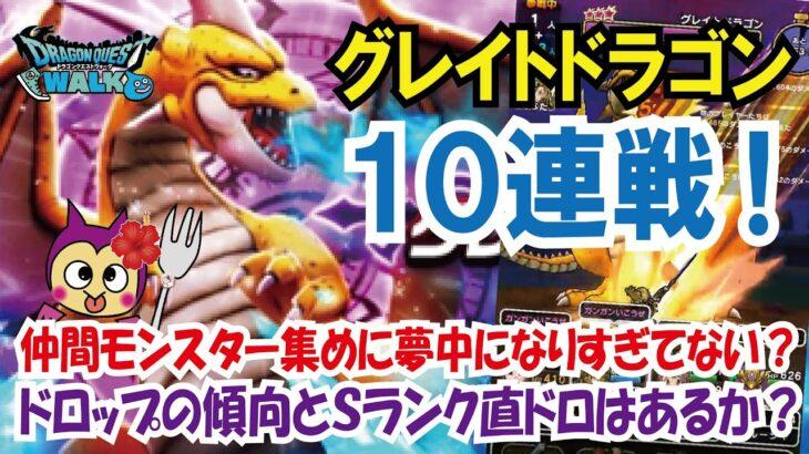 【ドラクエウォーク】#30・グレイトドラゴン10連戦★Sランクの心は入手できるかドロップ傾向などをご紹介!!「ふぉーくチャンネル」