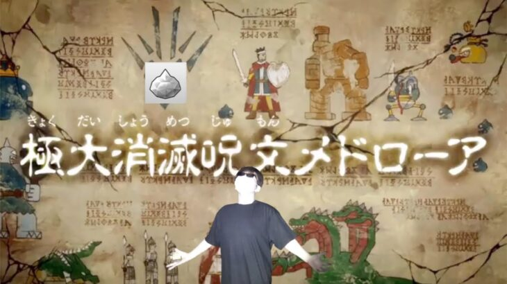 第46話 極大ジェム消滅呪文メドローア【DQW】【ドラクエウォーク】【ドラゴンクエストウォーク】【DQウォーク】