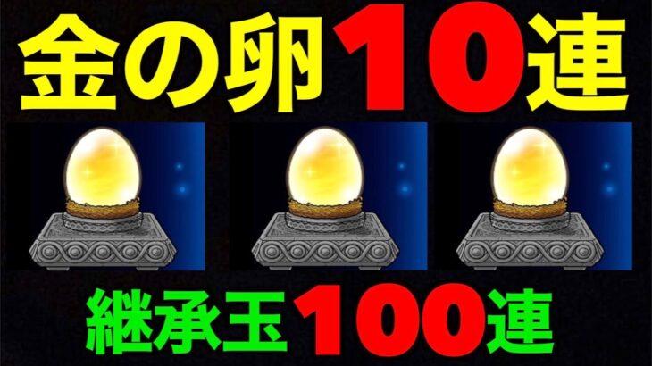 金の卵10連&継承玉100連したら恐ろしい結果に・・・【DQW】【ドラクエウォーク】【ドラゴンクエストウォーク】【DQウォーク】