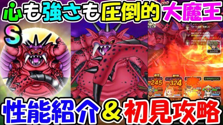 ドラクエウォーク ミルドラースが心もメガモンの強さも最高ですぅぅっぅうううううううううう!!!!!!!!!